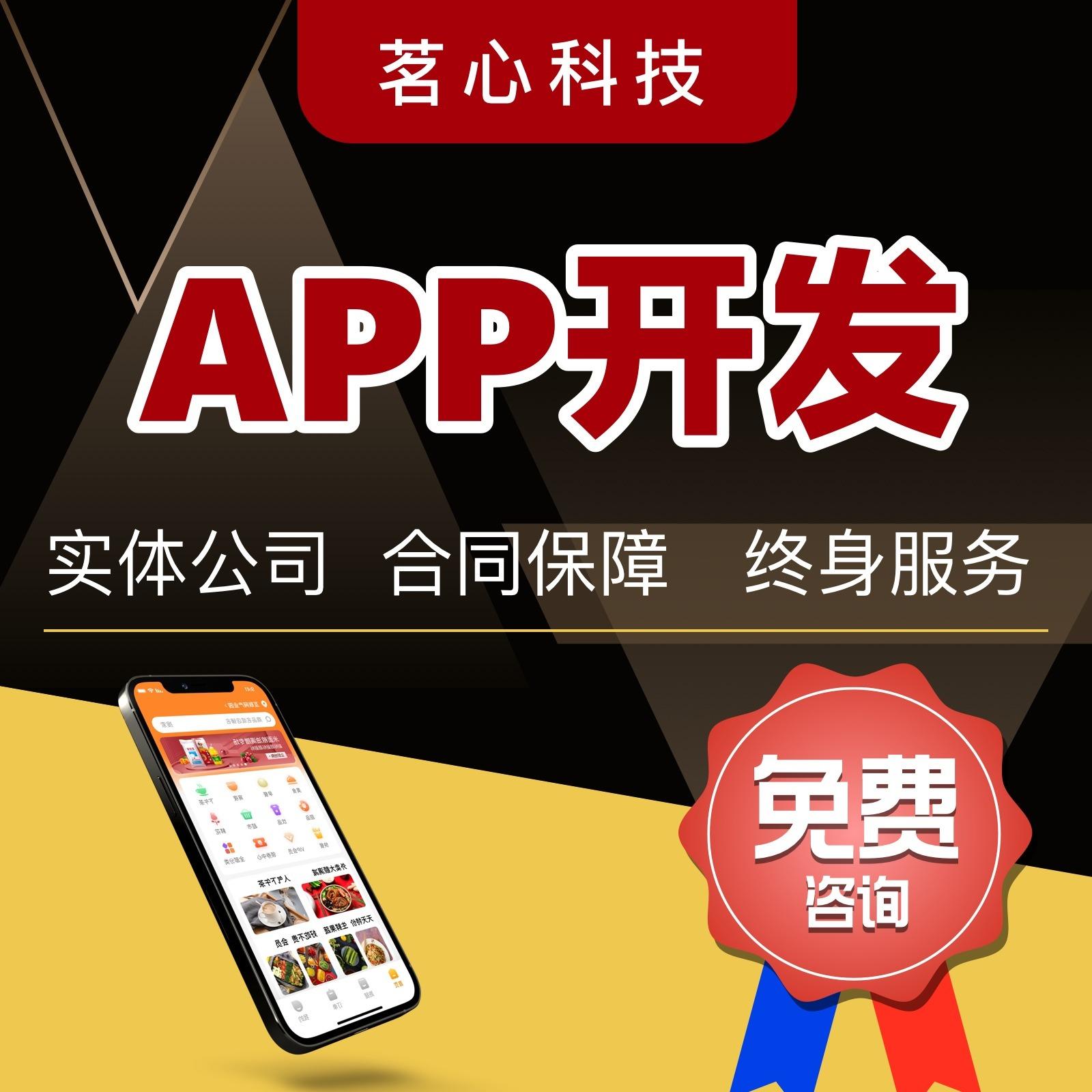 app开发商城APP制作教育app定制开发电商直播APP安卓