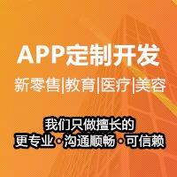 原生APP新零售智慧社区生鲜超市IOS安卓APP定制开发