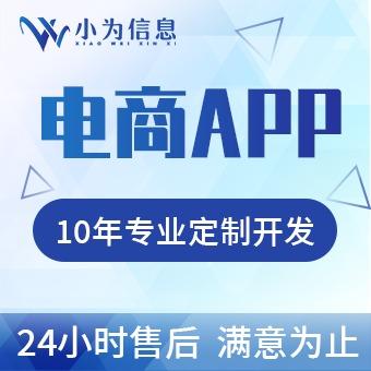 电商APP开发|社区团购社交电商直播带货拼团秒杀app开发