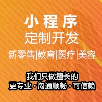 微信定制小程序商城小程序开发