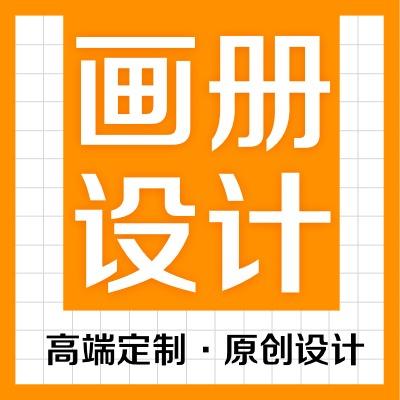 画册设计产品手册企业宣传册三折页单页公司菜单菜谱海报台历设计