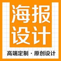 海报设计展架设计易拉宝设计单页DM单广告牌banner图设计