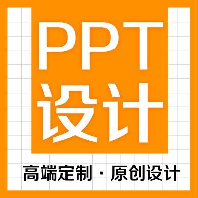 ppt设计制作美化优化商业演讲招商路演汇报课件发布会PP定制