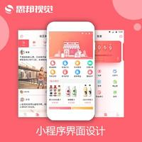 微信小程序设计 企业/酒店/商城/门店/外卖 微信小程序开发