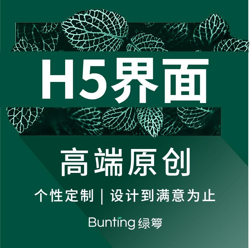【绿箩-H5】高大上个性定制营销型微信小程序公众号H5活动页