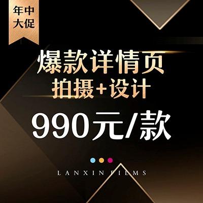 详情页设计淘宝京东店铺装修文案撰写产品拍摄美工外包