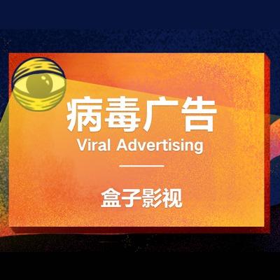 【营销视频】病毒视频*弹窗视频 *恶搞视频 *浮层*植入广告