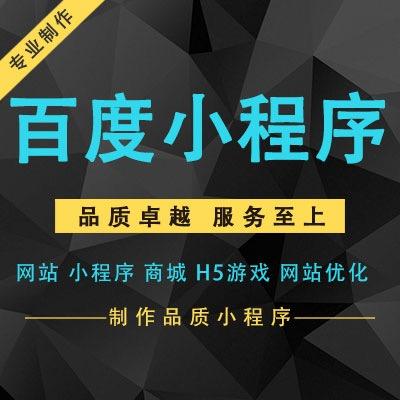 【百度小程序】小程序开发/微信公众号开发/h5开发/微网站