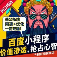 百度小程序开发百度小程序上海实体公司40人团队上门可面谈
