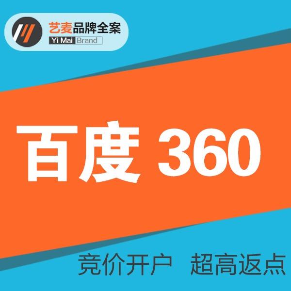 百度好搜360搜狗UC神马竞价推广投放广告开户现户 超高返点