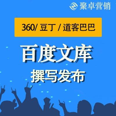 【百度文库营销】文库软文撰写|百度|豆丁|360文库上传