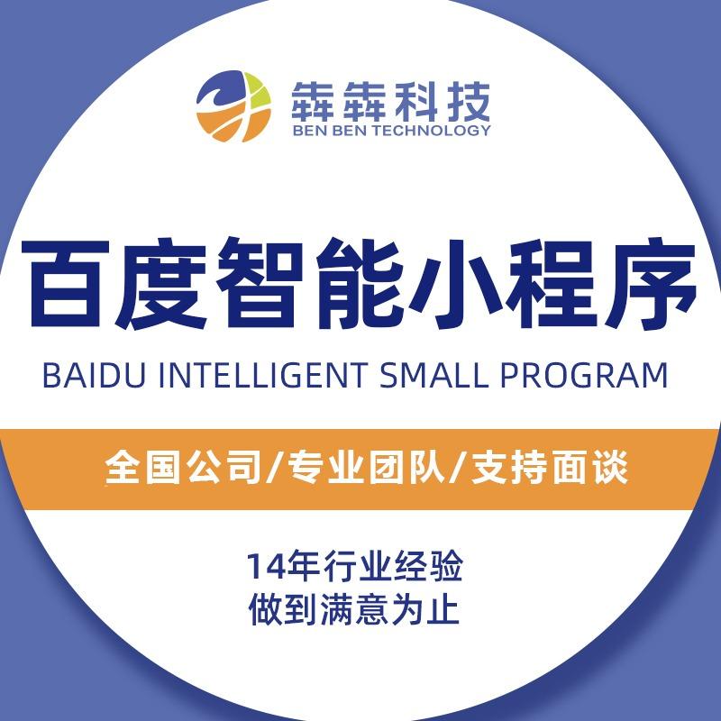 微信小程序定制开发百度智能小程序制作APP定制作小程序商城