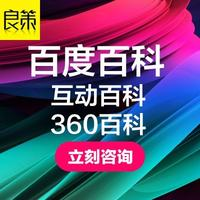 百度百科360搜狗SOSO百科互动百科APP词条创建修改微信