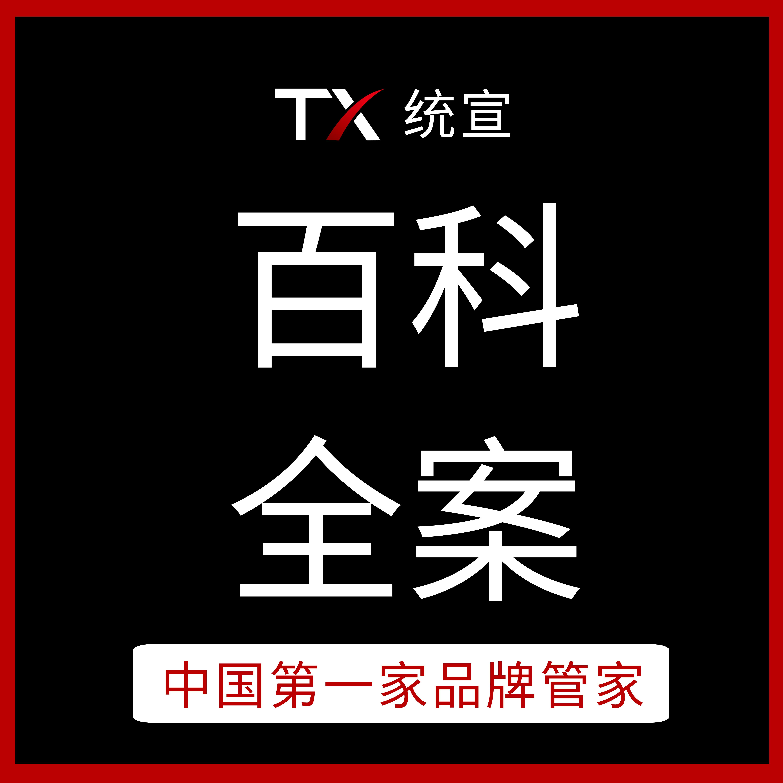 百度百科360搜狗互动维基词条创建修改编辑企业公司品牌人物