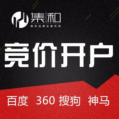 百度360好搜搜狗神马UC广告推广投放竞价开户 超高返点
