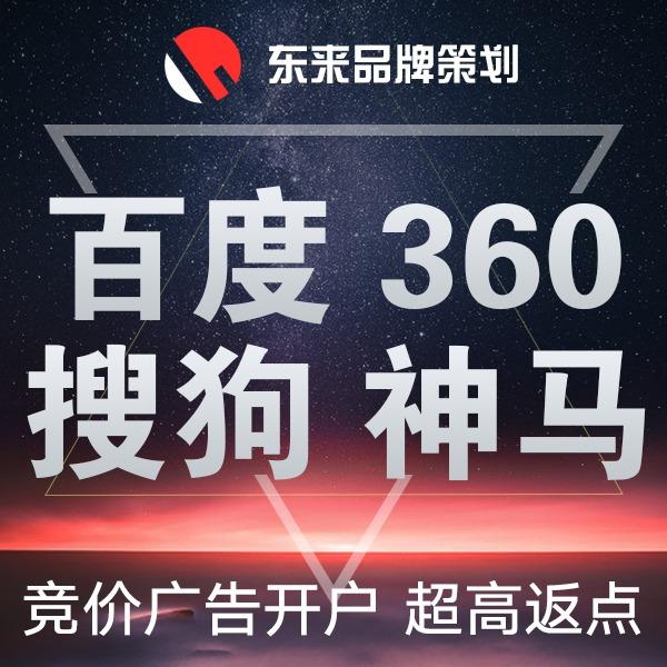 百度360好搜搜狗神马UC竞价广告推广投放开户   超高返点