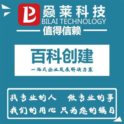 搜狗互动百度百科创建修改编辑软文代发布口碑全网营销推广