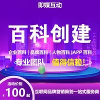 搜狗互动百度百科创建修改编辑品牌口碑全网营销推广