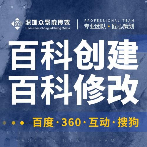 百度百科企业品牌人物公司百度360词条创建编辑修改