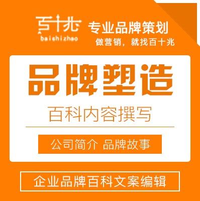 品牌百度百科文案策划搜狗互动关键词条优化百科整合营销策划方案