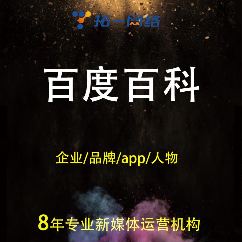 百度百科搜狗互动企业品牌人物APP360词条创建编辑整合营销