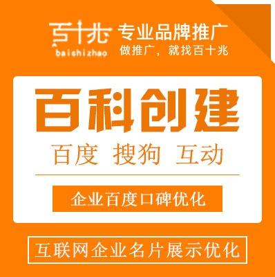 百度百科创建 360搜狗互动百科编辑 网站人物品牌词条创建