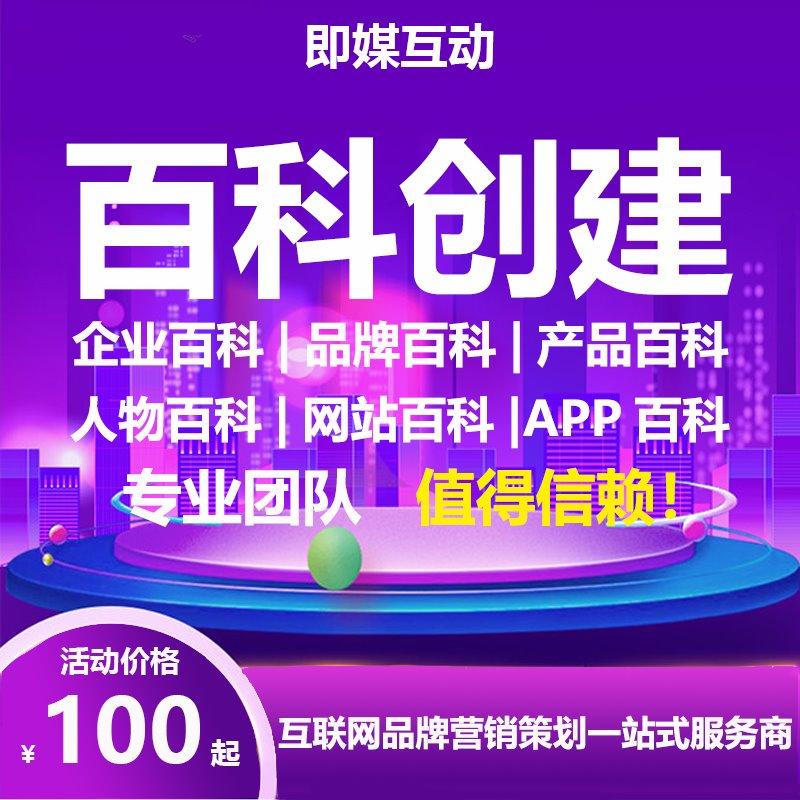 百度百科搜狗互动百科创建词条修改编辑公司企业 品牌 百科推广曝光