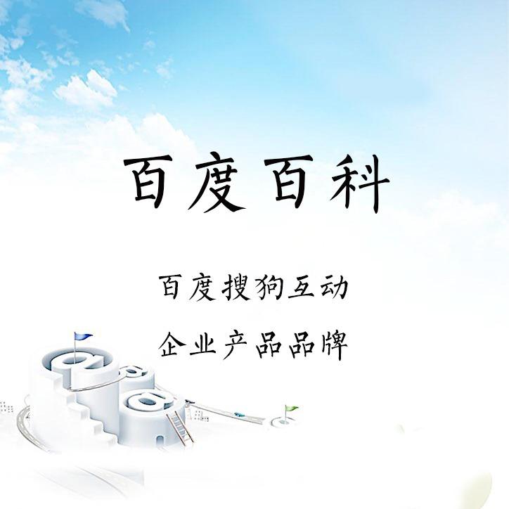 网络整合策划百度百科搜狗互动360百科上传创建修改编辑策划