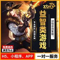 H5  游戏 /益智类 游戏 /红包 游戏 /节日热点/农场 游戏 /互动 游戏