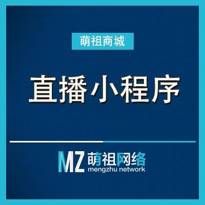 直播小程序 微信小程序直播 小程序定制 小程序开发 微商城
