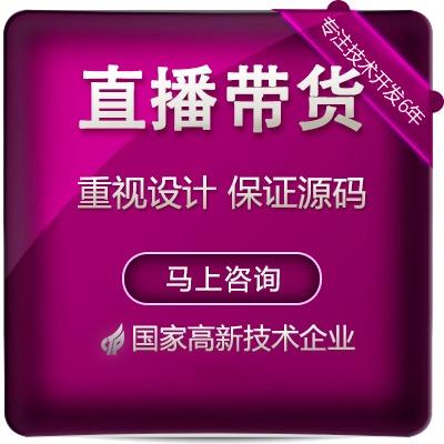 直播短视频带货系统平台APP定制开发