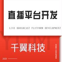 直播+社交app开发社交直播app开发短视频直播源码直播系统
