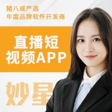 社交短视频APP开发|在线语音聊天app制作|抖音快手成品