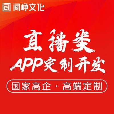 APP定制 开发 电商直播APP商城app 开发 金融医疗APP定制