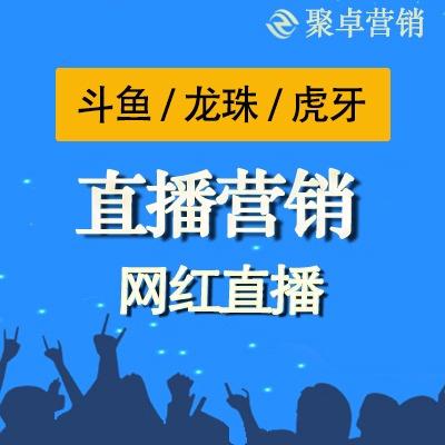 【直播营销】淘宝熊猫龙珠抖音快手直播网红营销