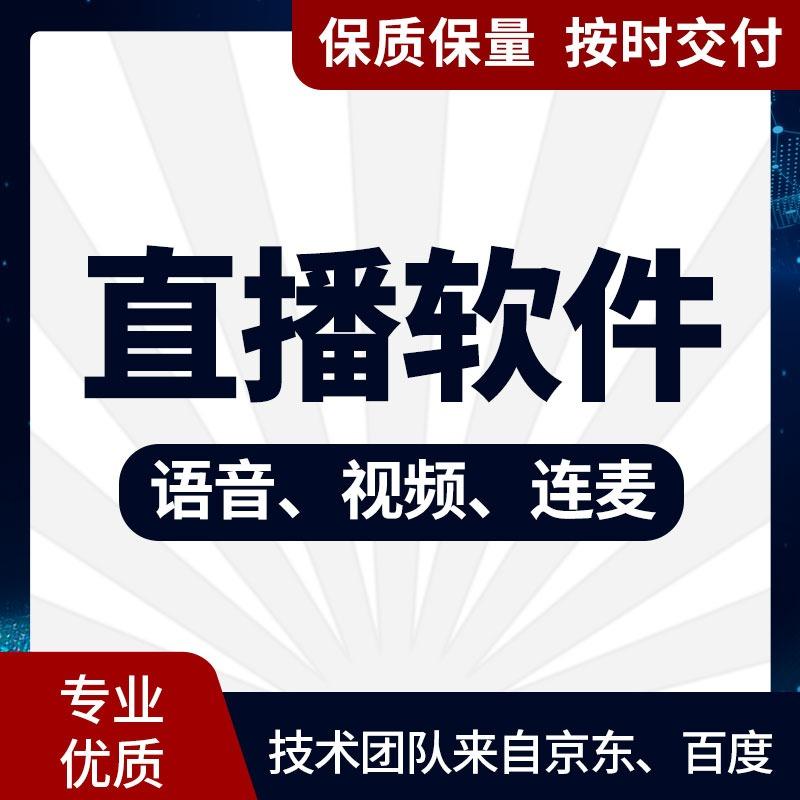 【直播软件】语音视频/聊天交友/APP/PC/系统定制开发