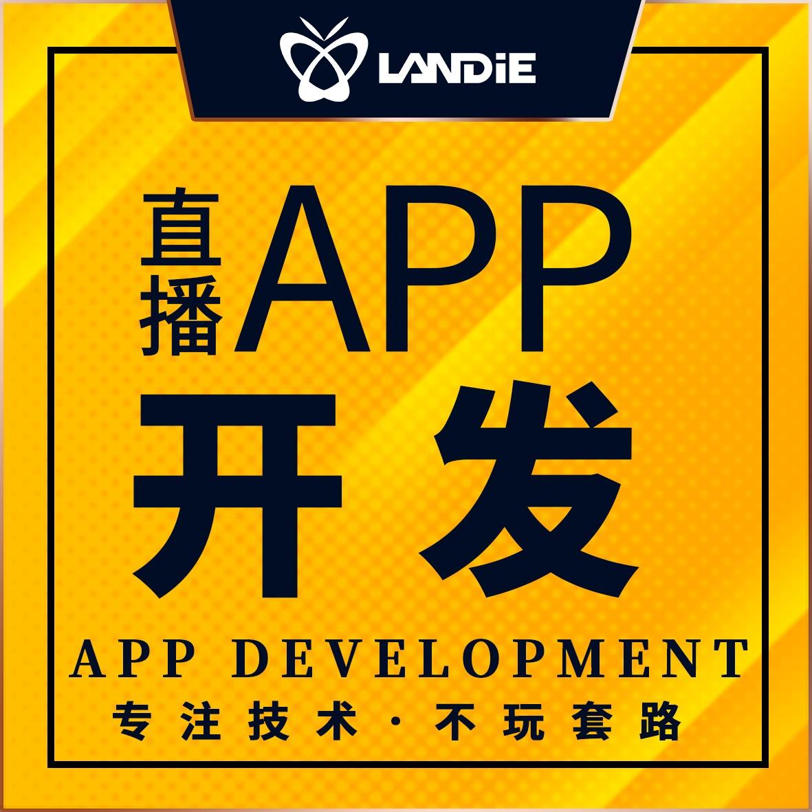 APP开发电商直播APP开发社交电商APP直播app定制开发