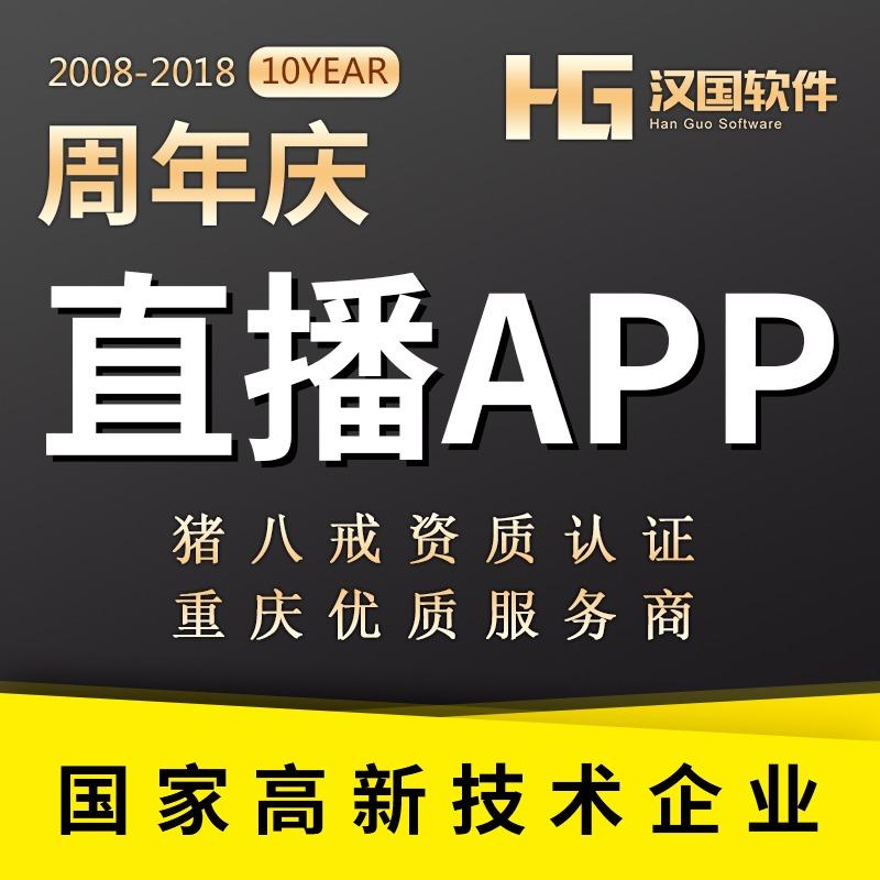 app开发|直播app|直播平台|短视频/社交软件|源码开发
