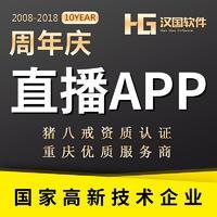 直播app/APP社交/聊天app/直播 软件 /系统/淘宝直播