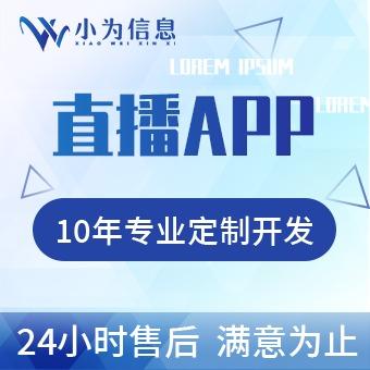 直播APP开发|娱乐秀场在线教育相亲交友语音视频app定制