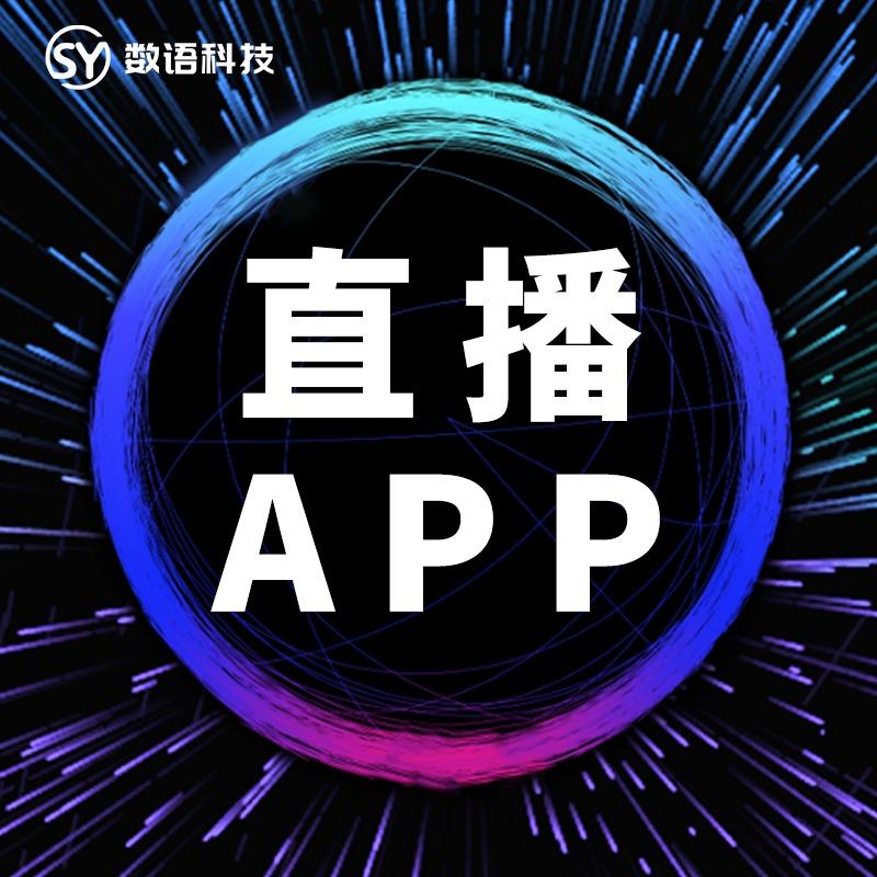 【直播app】主播PK/连麦/一对一聊天/直播带货APP开发