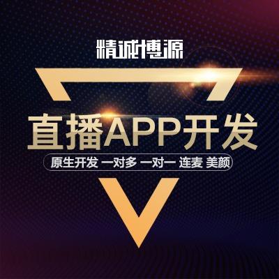 |iOS|Android|APP定制开发|原生|混合二次开发