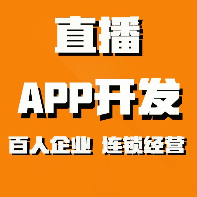 【直播开发】直播app开发/app开发/直播开发/成品app