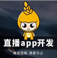 直播app开发/郑州app开发/app定制开发/app开发