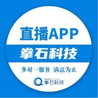 购物直播跑腿短视频在线教育培训网校会议会员系统 App开发