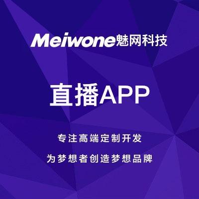直播app/成品直播app/直播app源码/在线直播app