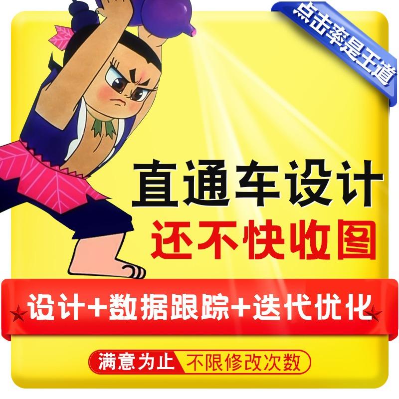 【直通车图设计】京东淘宝拼多多首页网店装修淘宝直通车创意图