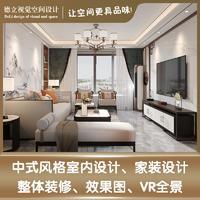 中式风格室内设计家装设计整体装修效果图