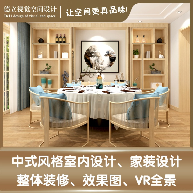 中式风格室内设计家装设计整体装修效果图CAD VR全景