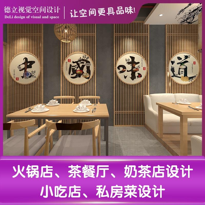 火锅店茶餐厅奶茶店小吃店私房菜餐饮门头设计效果图CAD